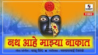 Nath Aahe Majhya Naakat - Orignal Video - Devi Bhaktigeet - Sumeet Music