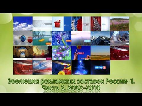 Эволюция заставок рекламы России 1. Часть 2. Телеканал Россия 2002-2010.