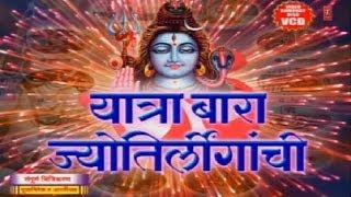 Yatra Barah Jyotirling Marathi, Yatra Dwadash Jyotirling (Bhagwan Shiv Ke 12 Jyotirling Ki)