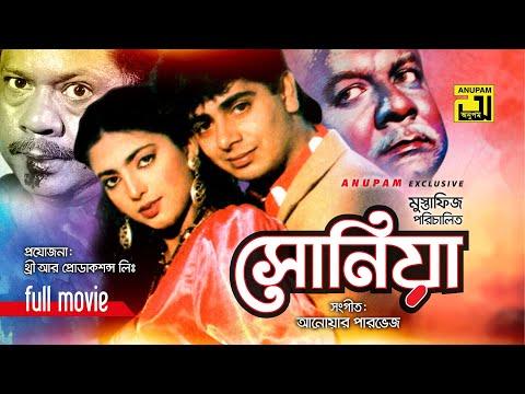 Sonia   সোনিয়া   Naim & Shabnaz   Bangla Full Movie