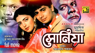 Sonia | সোনিয়া | Naim & Shabnaz | Bangla Full Movie