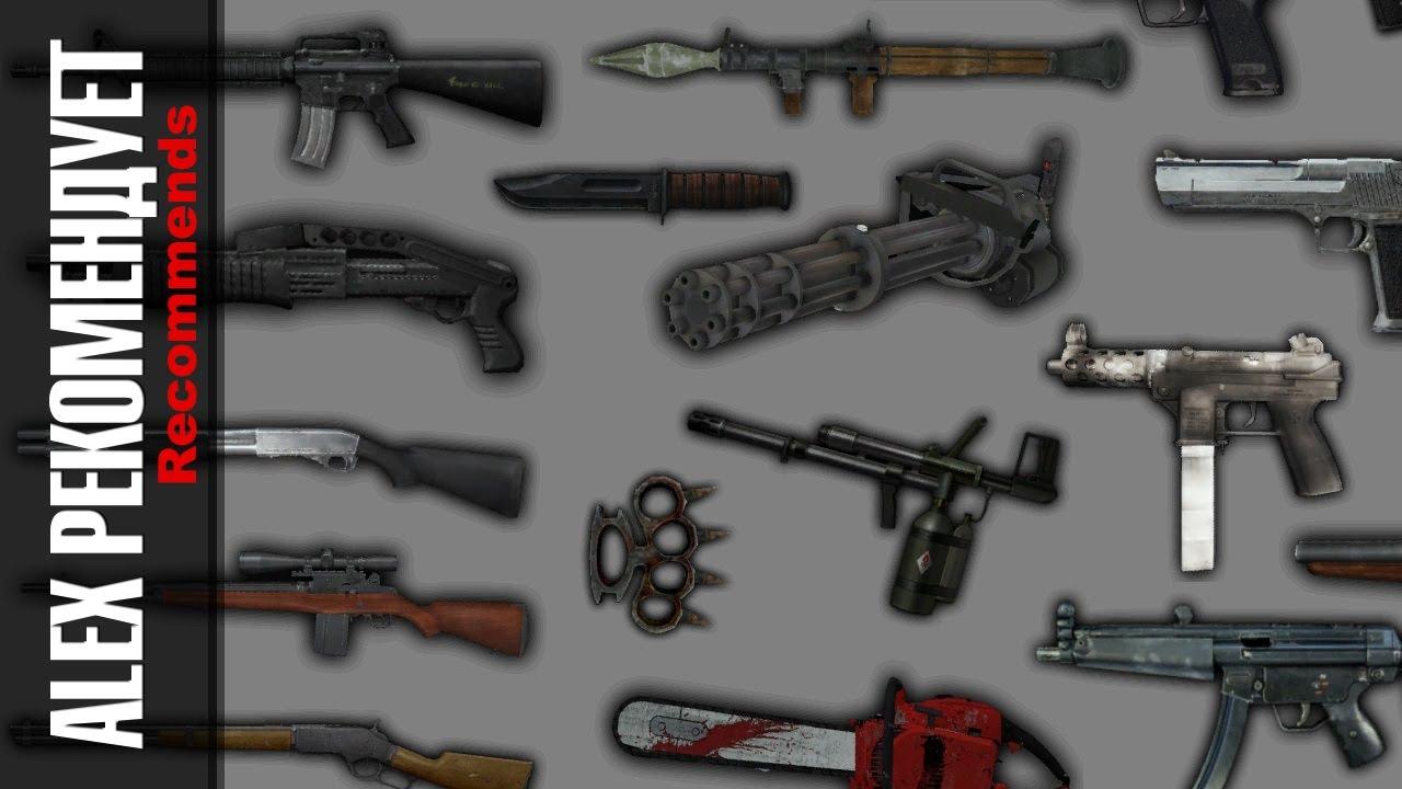 Скачать моды на оружия гта самп