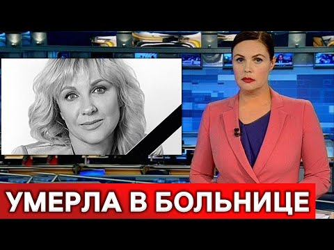 Скончалась Елена Яковлева : Ее любили все...