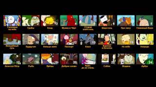 Сказки Потешки Серии 1-24