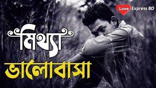 মিথ্যে ভালোবাসা | Bangla Sad Love Story | False Love | Love Express BD