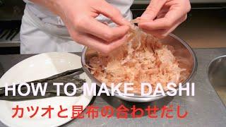 How to make dashi / stock recipe - Authentic Japanese technique - カツオと昆布の合わせだし