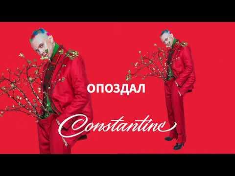 Constantine  — Опоздал | Поп меньшинства [AUDIO]
