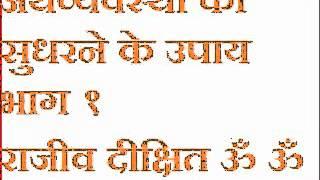 Arthvyavastha Ko Sudharne Ke Upay By Rajiv Dixit ji (FULL)