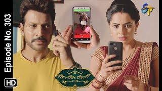 Lahiri Lahiri Lahirilo | 11th September 2019 | Full Episode No 303 | ETV Telugu