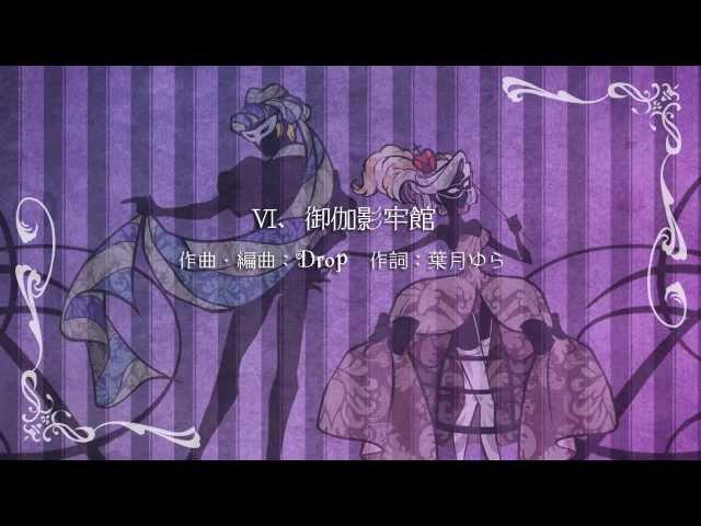 GOTHIKA2 X-fade - Yura Hatsuki -
