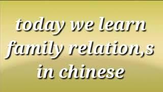 اپنے گھر کے افراد کے نام چینی زبان میں سیکھئے