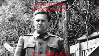 【ユーゴスラビア音楽】Uz Maršala Tita / チトー元帥と共に [日本語字幕付き]