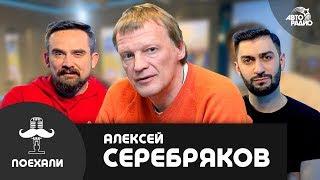 Алексей Серебряков: российское кино, Звягинцев, роль, достойная Оскара