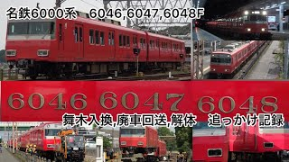 [廃車回送] 名鉄6000系×3 6046F+6047F+6048F 舞木入換,廃車回送,解体 追っかけ記録 (警笛付き)