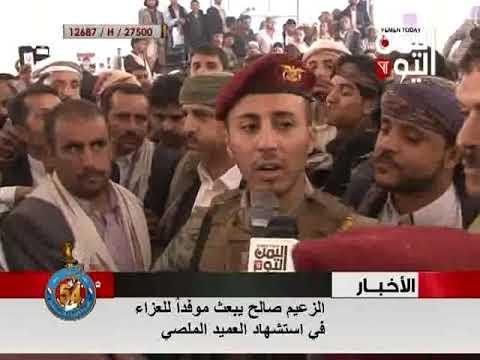 """فيديو: علي عبدالله صالح يكلف نجله """"خالد"""" بتقديم واجب العزاء في مقتل العميد حسن الملصي"""