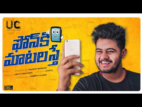 Download Phone Ki Matalasthe    What If Phone Talks    Comedy Video    Unity Creations