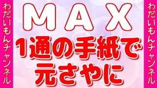 MAX(マックス)のメンバーが3人から、元の4人になりそうです。M...