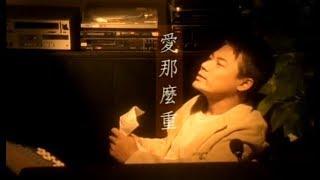 巫啟賢Eric Moo - 愛那麼重 (官方完整版MV)