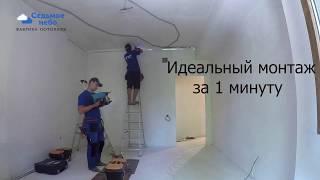 Монтаж натяжного потолка в Алматы, Астане, Шымкенте, Таразе.