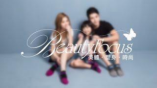 發熱衣,刷毛褲襪,保暖,台灣製商品,BeautyFocus2016秋冬拍攝花絮