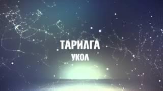 слово дня - Тарилга (УКОЛ). Ешеева А.Б.