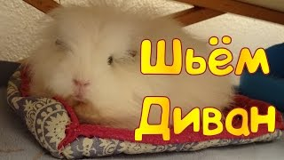 ♥ Урок: Диван для морских свинок ♥ Sofa for guinea pics