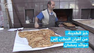 خبز الطحينة.. من أفران الحطب إلى موائد رمضان في قرامان التركية