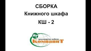 Сборка Книжного шкафа ''КШ - 2''.