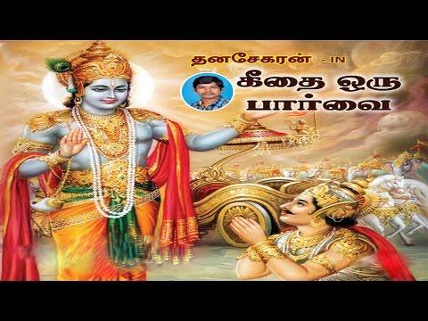 Geethai Oru Paarvai Part 01 | Srimad Bhagavad Gita In Tamil