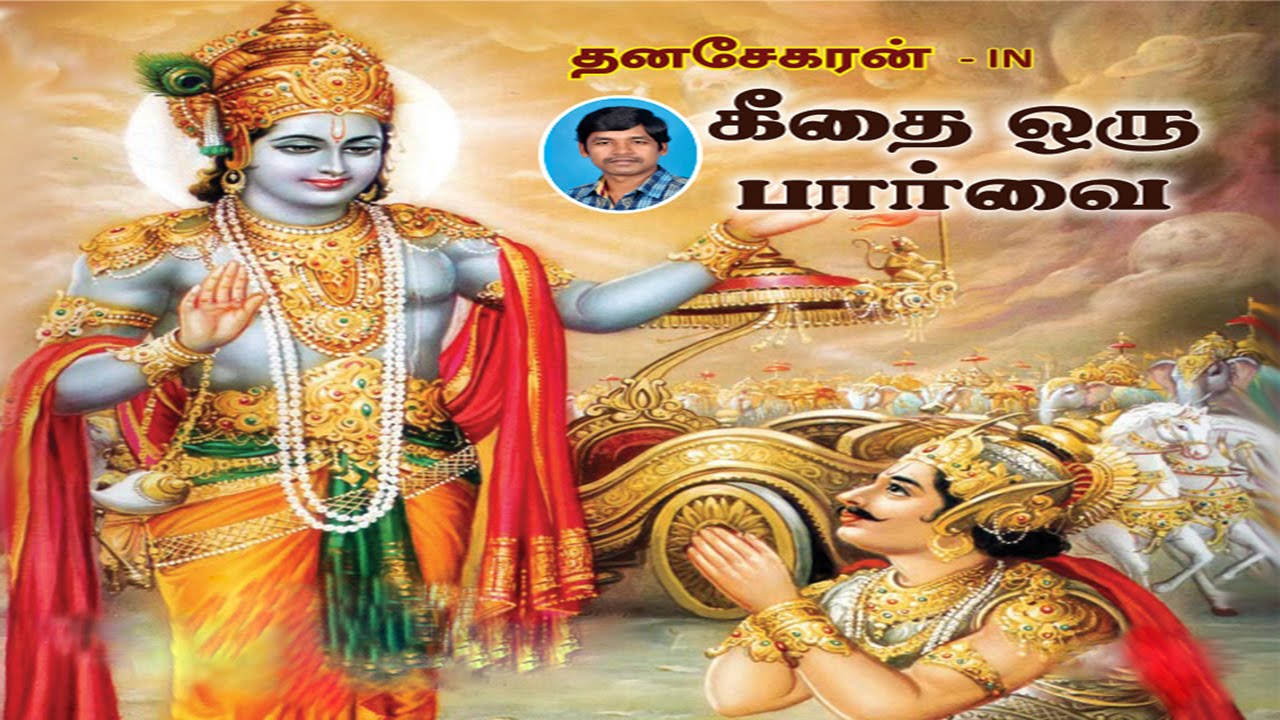 Bhagavath geetha in tamil apk download free books & reference.