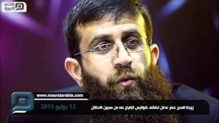مصر العربية | زوجة المحرر خضر عدنان تكشف كواليس الإفراج عنه من سجون الاحتلال