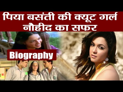 Nauheed Cyrusi Biography: Known Lesser Know facts of Actress of song Piya Basanti Re | FilmiBeat