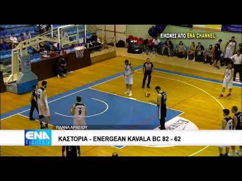 Καστοριά Energean Kavala BC 82 62