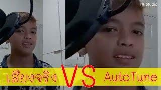 เสียงจริงสดๆ VS ออโต้จูน ?? (AutoTune จะเอาอยู่ไหม 555)
