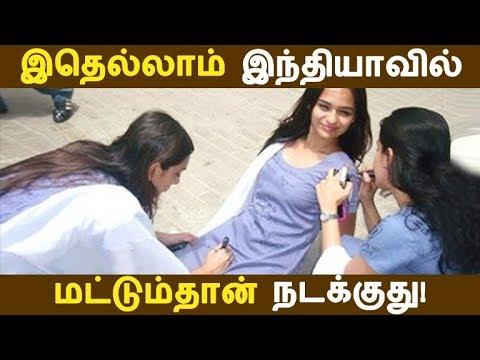 இதெல்லாம் இந்தியாவில் மட்டும்தான் நடக்குது!   Photo Gallery   Tamil Seithigal   Latest News