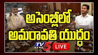 AP Assembly LIVE | AP CM Jagan Vs Chandrababu Naidu Over Amaravati | AP Capital Issue