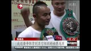 Xiong Zhaozhong wins China its first professional boxing title