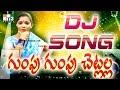 Most Popular DJ Song Gumpu Gumpu Chetlalla Telangana Dj Mix Songs Janapada Dj Songs mp3