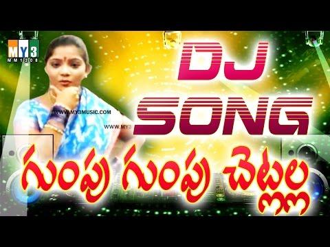 Most Popular DJ Song  Gumpu Gumpu Chetlalla   Telangana Dj Mix Songs   Janapada Dj Songs