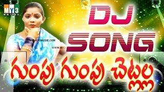Most Popular DJ song  Gumpu Gumpu Chetlalla | Telangana Dj Mix Songs | Janapada Dj Songs