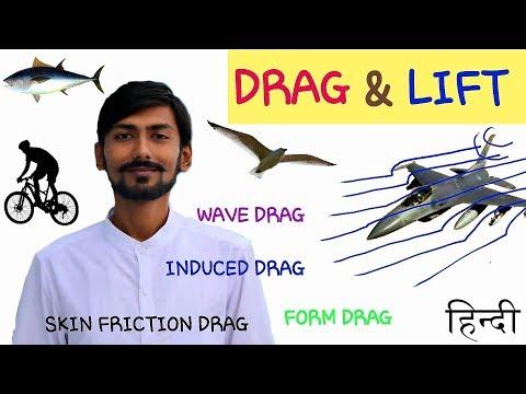 [HINDI] DRAG & LIFT ~ TYPES OF DRAG ~ SKIN FRICTION DRAG , FORM DARG , INDUCED DRAG , WAVE DRAG etc.