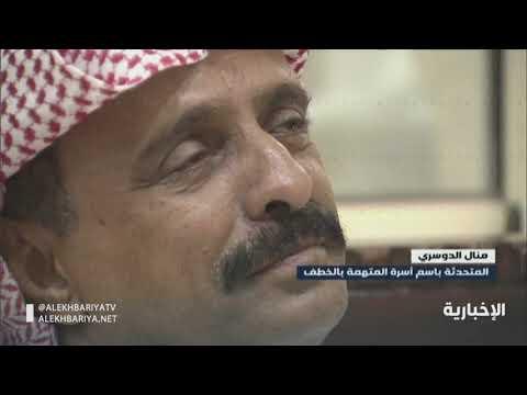 المتحدثة باسم أسرة خاطفة #الدمام: لا نعلم عن المختطفين الأربعة ونحن في حالة صدمة من تصرف ابنتنا