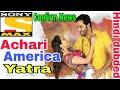 Achari America yatra upcoming hindi Dubded movie ! Vishnu Manchu ! Brahamanandam