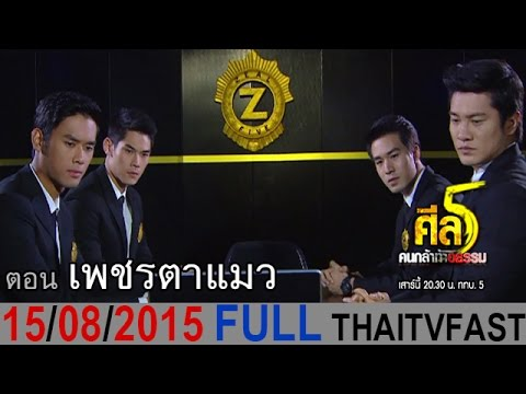 ศีล 5 คนกล้าท้าอธรรม 15 สิงหาคม 2558 (FULL) เพชรตาแมว [HD]