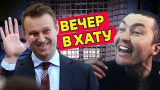 Получит ли Навальный 30 суток? // Алексей Казаков