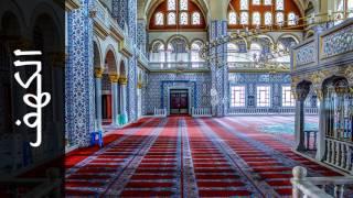 سورة الكهف عبدالعزيز الزهراني - Surah Al-Kahf Abdulaziz Az-Zahrani