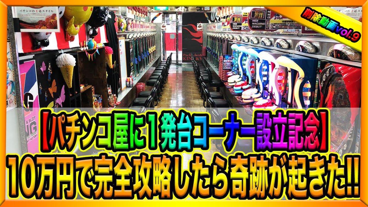 【パチンコ屋に1発台コーナー作ってみた】10万円で全機種完全攻略したら勝てる?(消された動画#9)