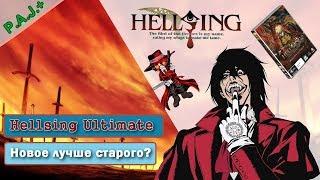 Hellsing Ultimate обзор