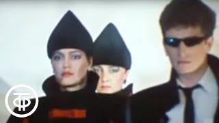Мода в СССР (1986)