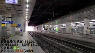 [철도]수색발 도담행 화물열차(#3101) 용산역 통과